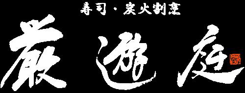 厳遊庭 | 広島の絶景を望む 寿司・炭火割烹
